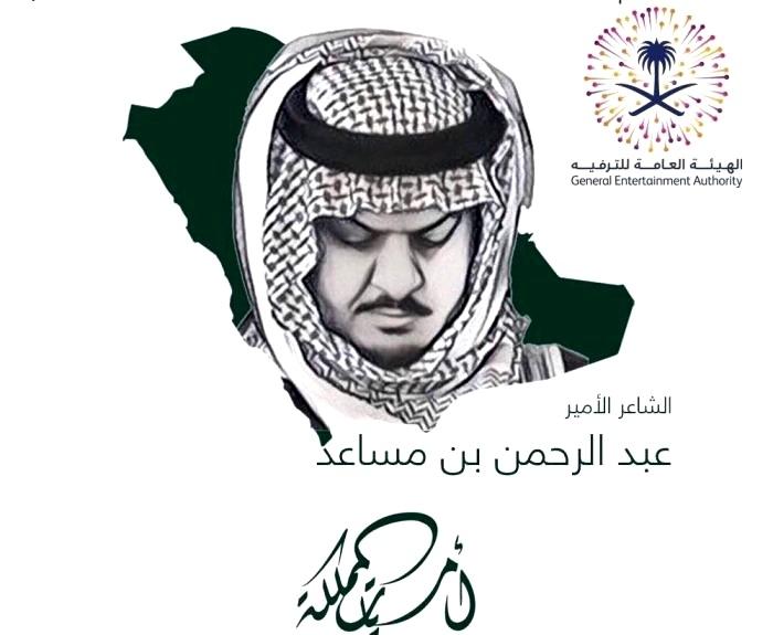 «عبدالرحمن بن مساعد» يقصّ شريط أمسيات المملكة.. الجمعة