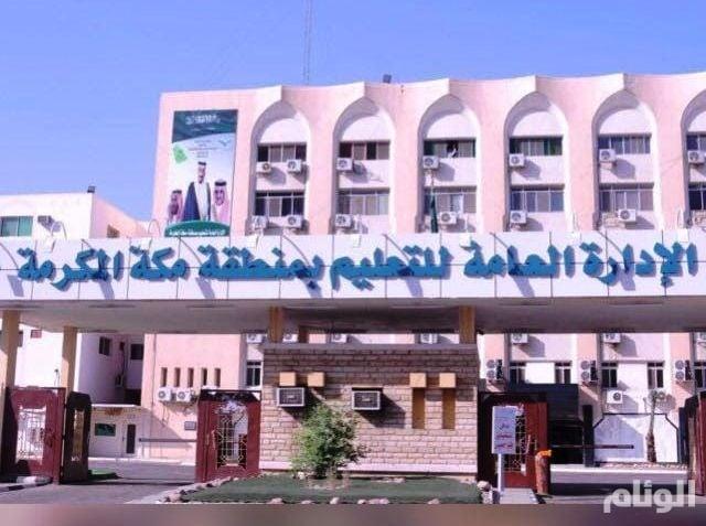 «تعليم مكة» يطرح وظائف شاغرة للسعوديين