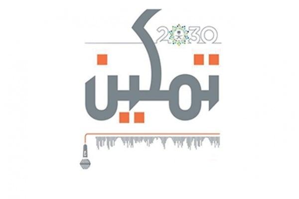 انطلاق برنامج إذاعي متخصص عن رؤية 2030