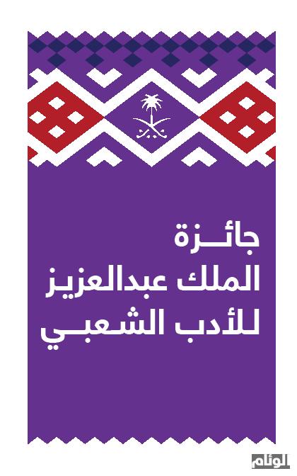 جائزة الملك عبدالعزيز للأدب الشعبي تفصح عن 9 نجوم في المحاورة والنظم والشيلات غدًا