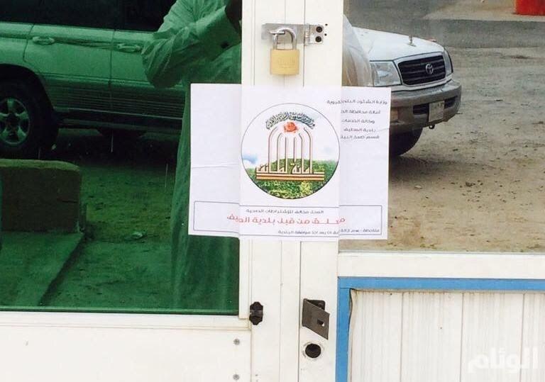 """بلدية عطيف """"الطائف"""" تغلق 5 محلات لم تلتزم بالاشتراطات الصحية"""