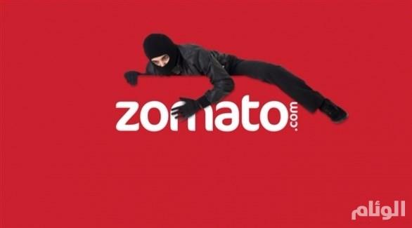 تسريب البيانات الشخصية لأكثر من «17» مليون مستخدام لموقع زوماتو
