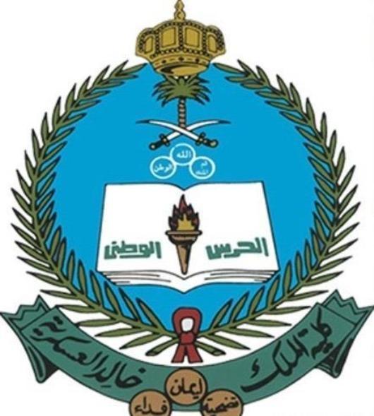 فتح باب القبول والتسجيل للجامعيين في كلية الملك خالد العسكرية