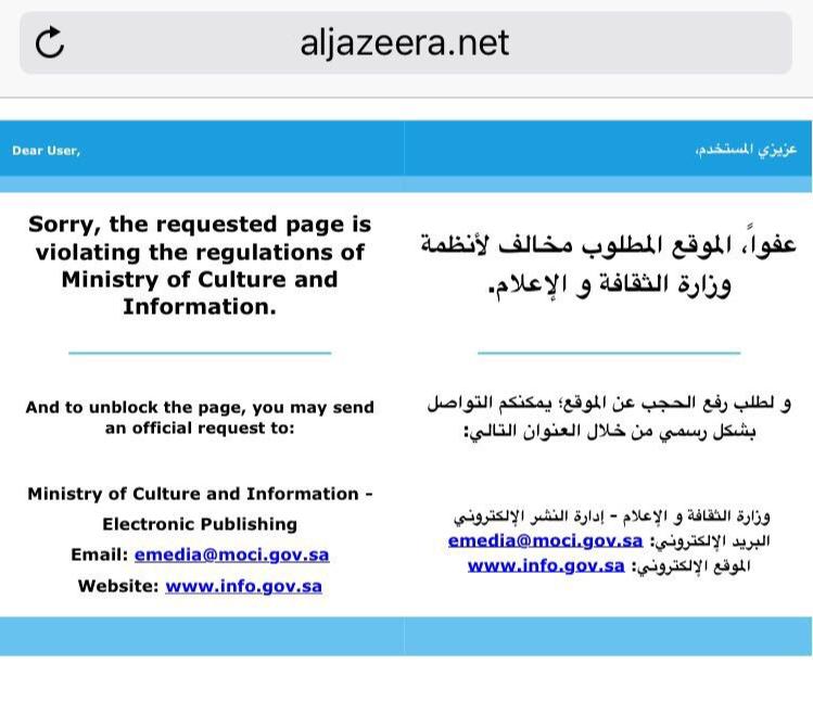 رسمياً: السعودية تحجب موقع قناة الجزيرة وجميع وسائل الإعلام القطرية
