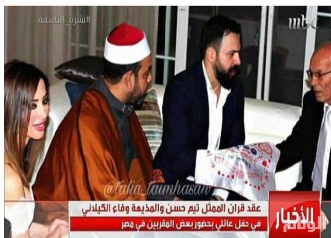 تيم حسن يعقد قرانه على وفاء الكيلاني.. بعد طلب منها