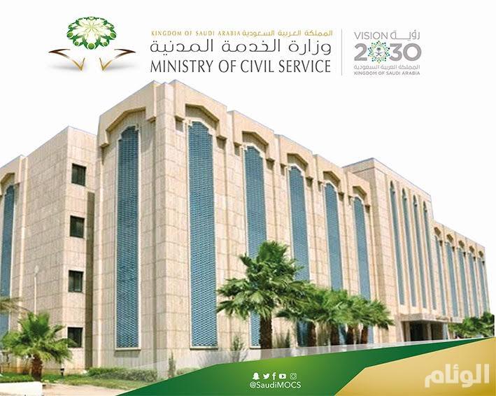 الخدمة المدنية: نظام متطور لمتابعة مهام الموظفين وقياس معدل الإنتاجية