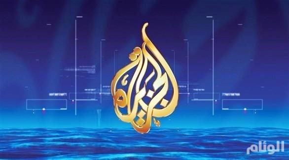 رئيسة جمعية الصحفيين البحرينية: قناة الجزيرة أضرت بدول الخليج وموقفها كان مخزيا