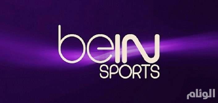 إعلاميون عرب يتبنون شكوى ضد قنوات beinsport لإقحامها السياسة في برامجها