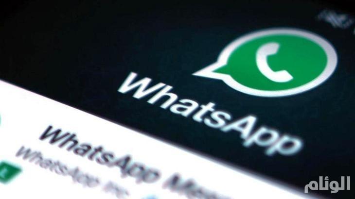 السماح للشرطة والاستخبارات بالوصول لرسائل الواتس آب المشفرة