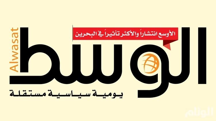 ليلة العيد ..صحيفة الوسط البحرينية تسرح موظفيها
