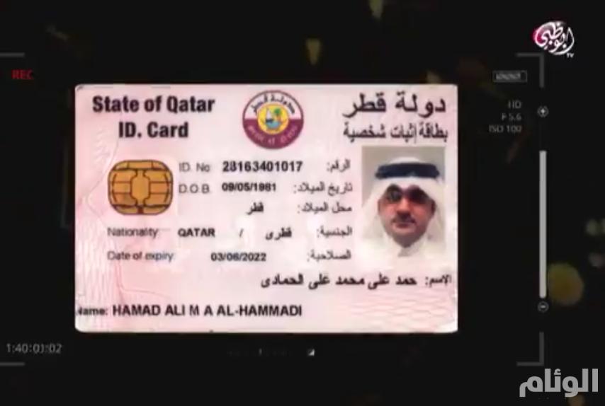 للمرة الأولى.. بث اعترافات ضابط مخابرات قطري ألقي القبض عليه بالامارات