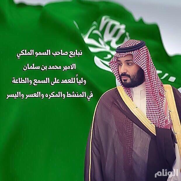 """أسرة تحرير صحيفة """" الوئام """" ومنسوبيها يبايعون صاحب السمو الملكي الأمير محمد بن سلمان"""