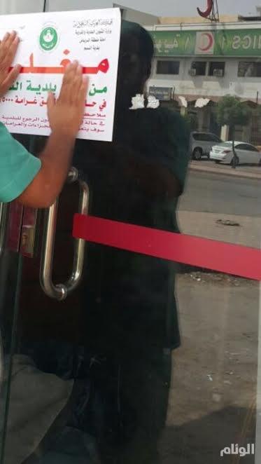 أمانة الرياض تغلق «13» محلاً مخالفاً وتسلم «53» عاملاً للجهات المختصة