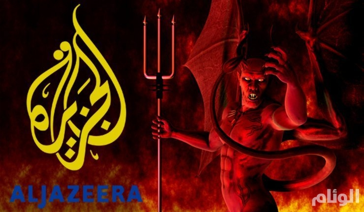 مركز الحرب الفكرية: قناة الجزيرة القطرية تدس سماً فتلدغ وتؤجج وتضرم فتناً ثم تتسلل