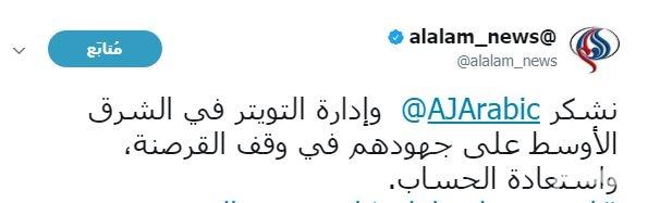 قناة «العالم» الإيرانية تثبت تعاونها الخفي مع «الجزيرة»