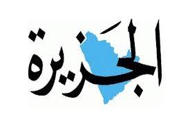 """""""الجزيرة"""" والكاتب رمضان جريدي يعتذران عن المقال المسيء"""