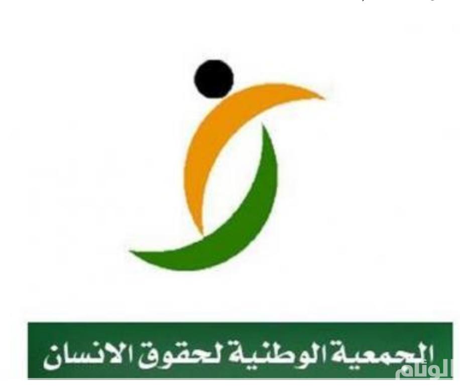جمعية حقوق الإنسان تدين تجميد قطر لأموال الشيخ عبد الله آل ثاني والشيخ سلطان بن سحيم