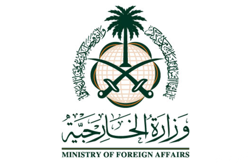 المملكة تدين الهجوم الإرهابي الذي استهدف دورية لعناصر الحرس الوطني التونسي