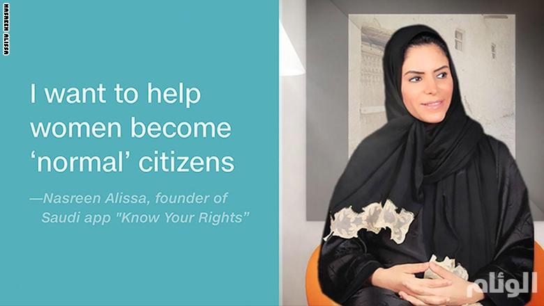 تطبيق يساعد النساء السعوديات لمعرفة حقوقهن