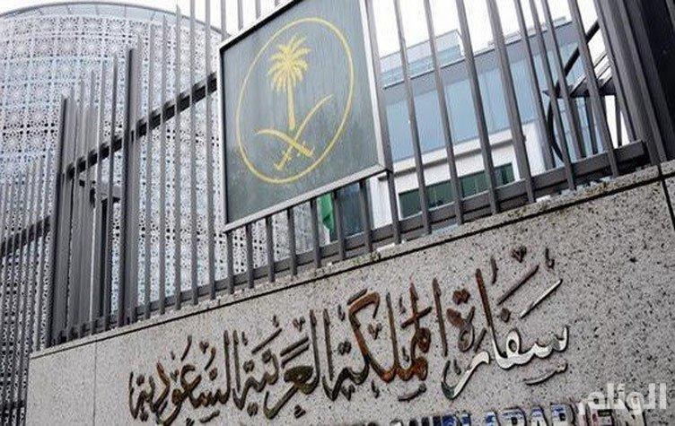 وفاة اثنين من العاملين بالسفارة السعودية في إسلام آباد غرقاً