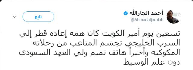 إعلامي كويتي: تميم اتصل بولي العهد السعودي دون علم الوسيط