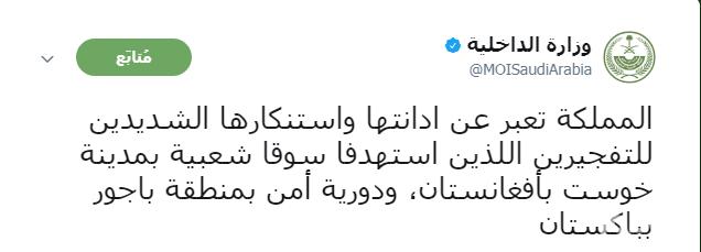 المملكة تدين تفجيري أفغانستان وباكستان