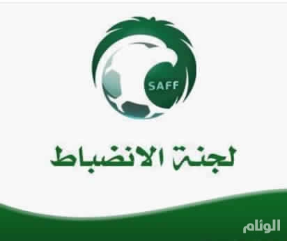 لجنة الانضباط تعاقب رئيس الوحدة والمدير التنفيذي لنادي النصر