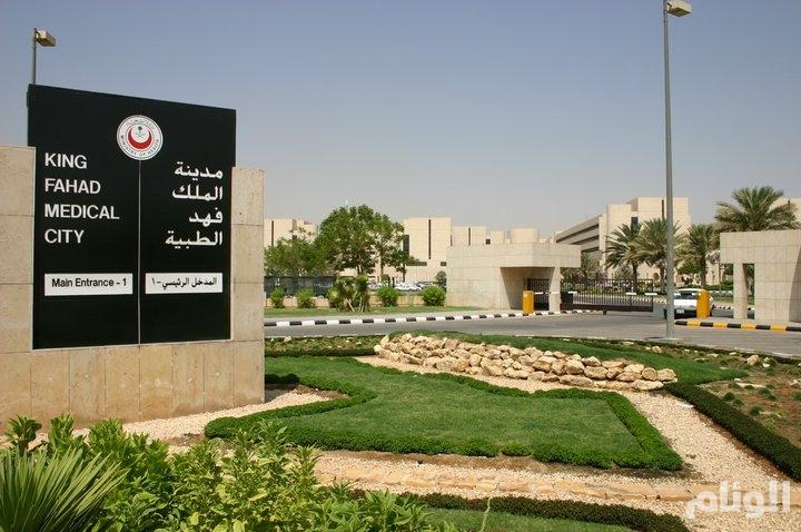 وظائف صحية بمدينة الملك فهد الطبية بالرياض