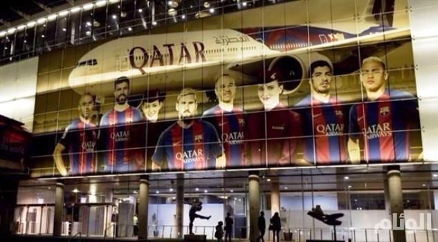 برشلونة الاسباني يوجه صفعة مدوية لدولة قطر