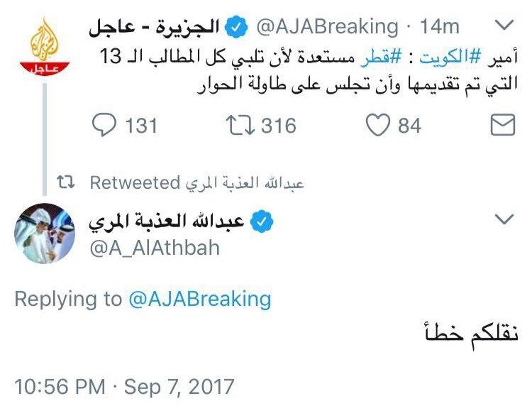 """""""الجزيرة"""" تنقل تصريحات أمير الكويت وتحذفها من """"تويتر"""""""