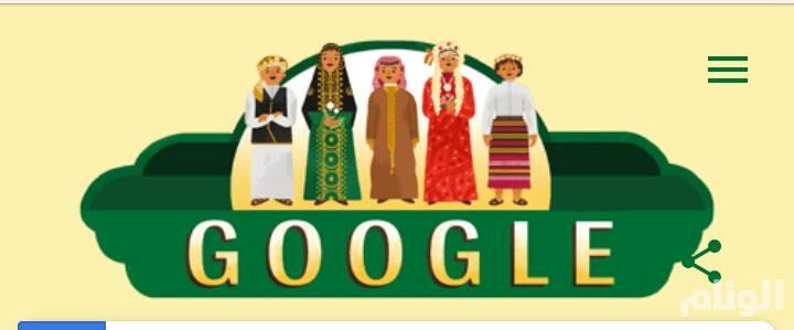 «جوجل» يحتفي بالذكرى باليوم الوطني الـ87 للمملكة