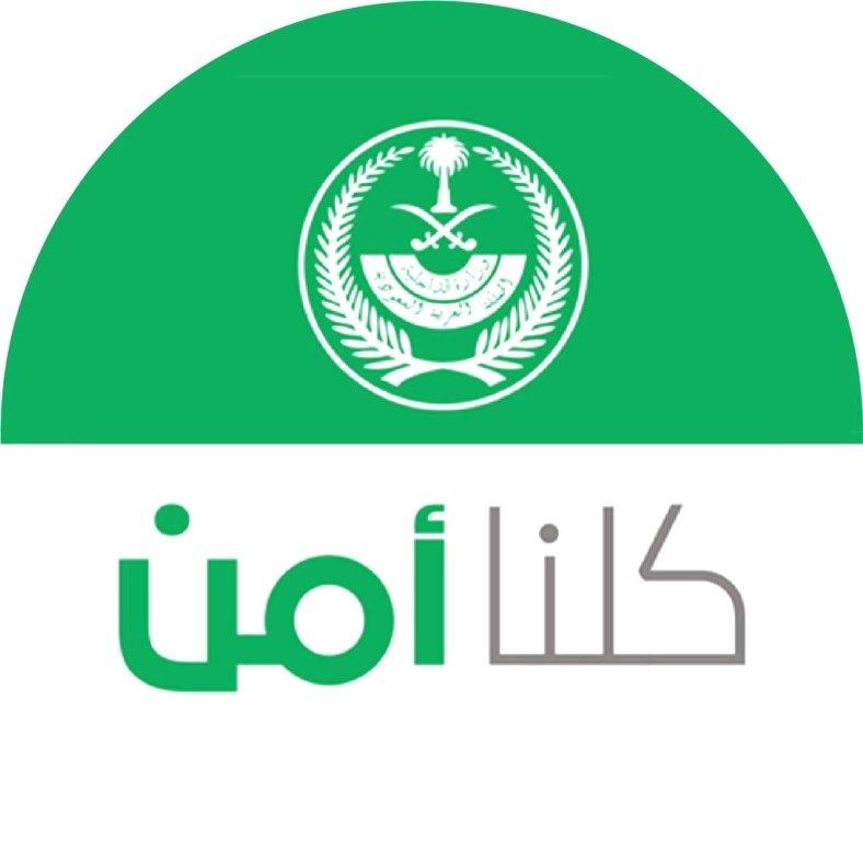 الأمن العام للمواطنين: أبلغوا عن أي حساب ينشر الأفكار الإرهابية
