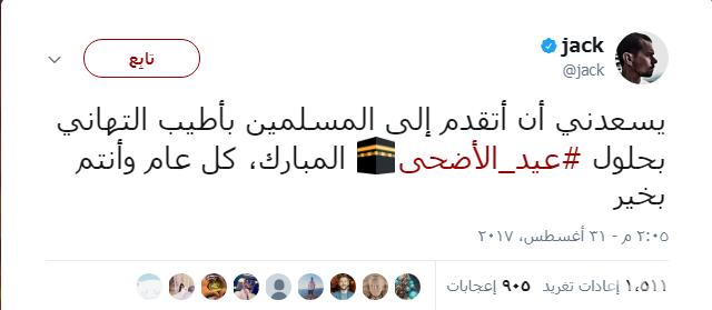 """بالعربي : مؤسس """"تويتر"""" يهنئ المسلمين بعيد الأضحى المبارك"""