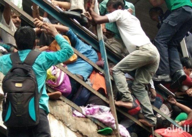مقتل «15» شخصاً في تدافع بمحطة للقطارات في مدينة بومباي الهندية