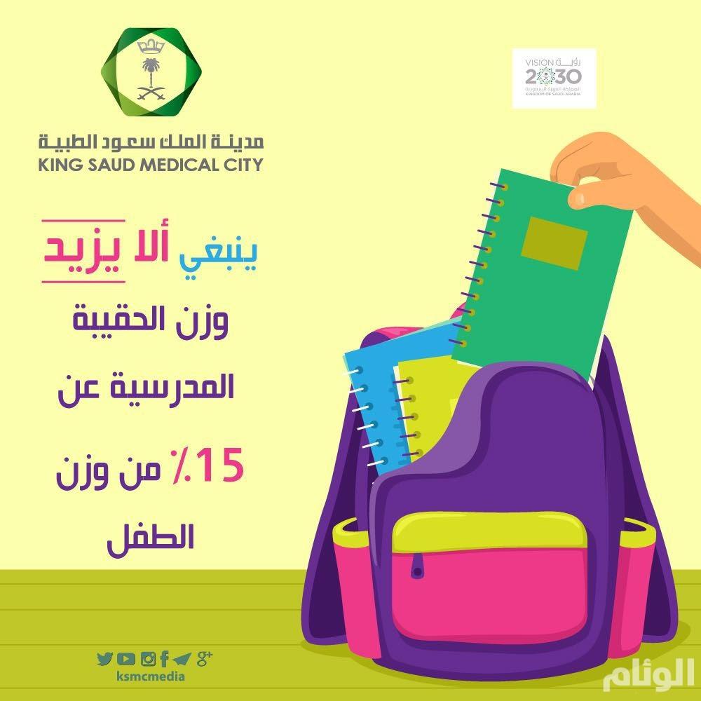 سعود الطبية لأولياء الأمور: اختاروا الحقائب المناسبة لأبنائكم