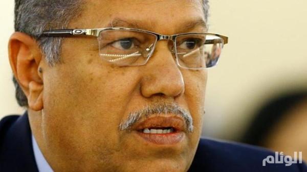 رئيس الوزراء اليمني: عاصفة الحزم قرار تاريخي للملك سلمان لإنهاء الانقلاب الحوثي