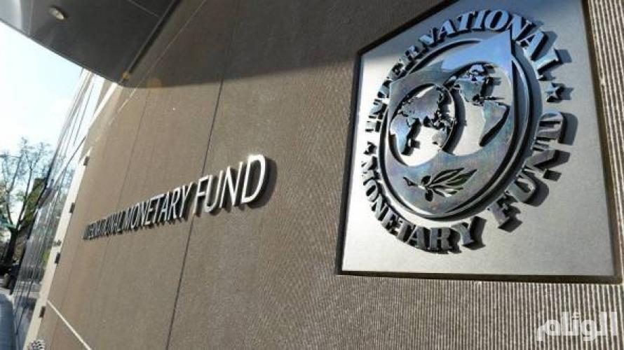 صندوق النقد: الاستقرار المالي العالمي يتحسن بفضل تعافي الاقتصاد