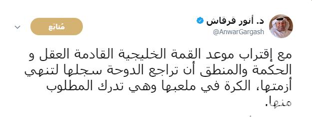 """قرقاش يوجه رسالة """"حاسمة"""" إلى الدوحة"""