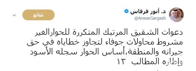 """قرقاش: الدوحة تقوم بـ""""محاولات جوفاء"""" لتجاوز خطاياها بحق المنطقة"""