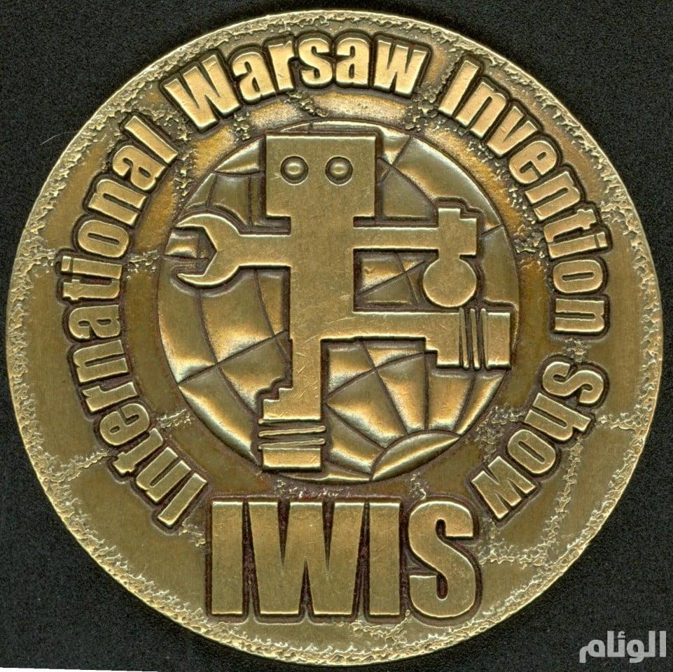 """9 سعوديين وسعوديات ينالون 21 ميدالية في معرض """"وارسو"""" للاختراعات"""
