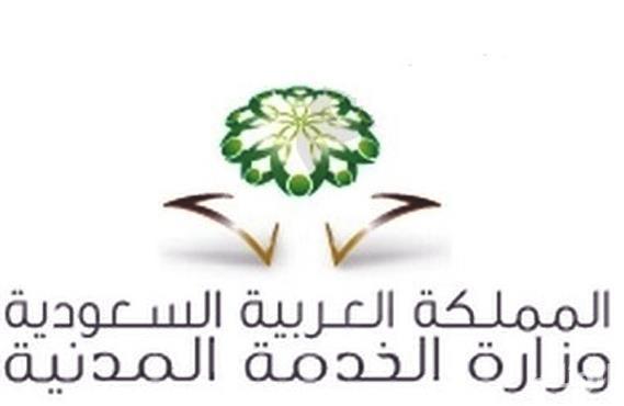 الخدمة المدنية تحدد دوام رمضان وإجازة عيد الفطر