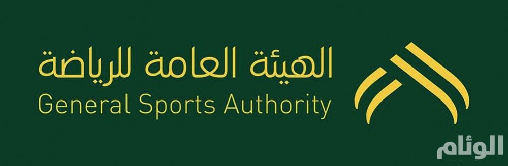 هيئة الرياضة تؤكد دعمها لرؤساء 5 أندية