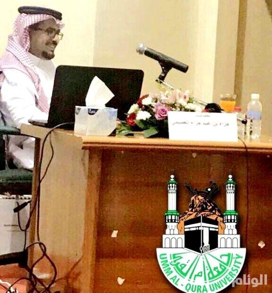 «العصيمي» يحصل على الدكتوراة من جامعة أم القرى