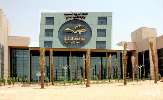 جامعة شقراء تعلن عن وظائف على لائحة المستخدمين