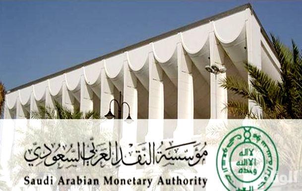 """""""النقد"""" ترفع الإيقاف عن شركة عبدالعزيز عبدالله الزامل وأولاده للصرافة"""