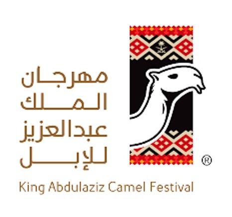 لجنة التحكيم في مهرجان الملك عبدالعزيز للإبل تعلن نتائج منافسات 50 شقح