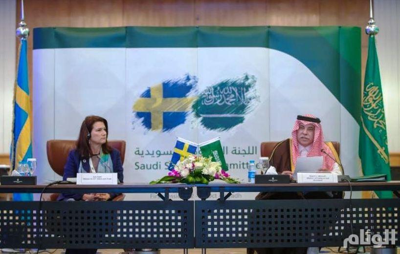 السعودية والسويد تتفقان على تنمية العلاقات التجارية والفرص الاستثمارية