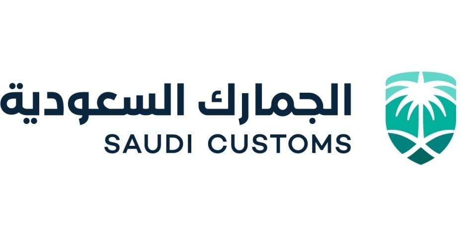 الجمارك السعودية تكشف حصيلة عملها خلال عيد الفطر