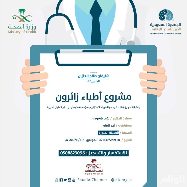 «أطباء زائرون» تجمع شراكة بين ألزهايمر والصحة لاستضافة طبيب شهريا لمدة يومين