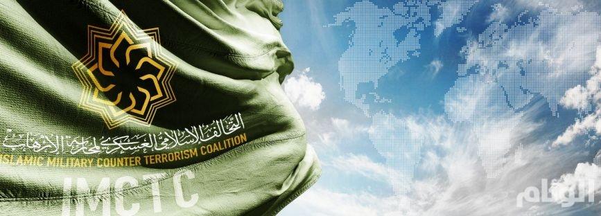 التحالف الإسلامي العسكري لمحاربة الإرهاب يُطلق موقعه الإلكتروني على الانترنت